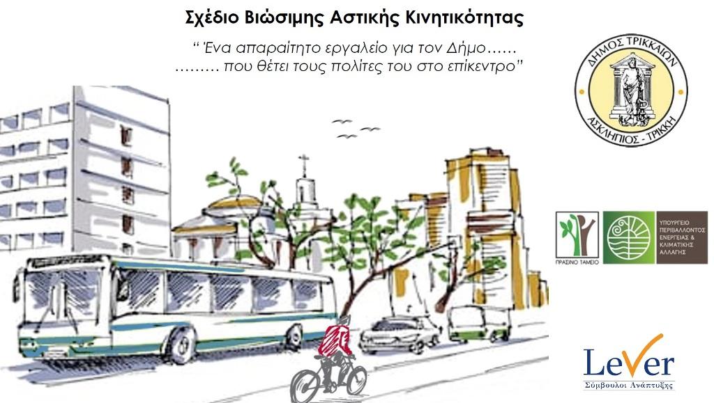 ΣΒΑΚ: Οδηγός αλλαγών στην κινητικότητα για τα Τρίκαλα του 2030