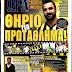 Ούγκο Αλμέιδα AEK Hugo Almeida AEK