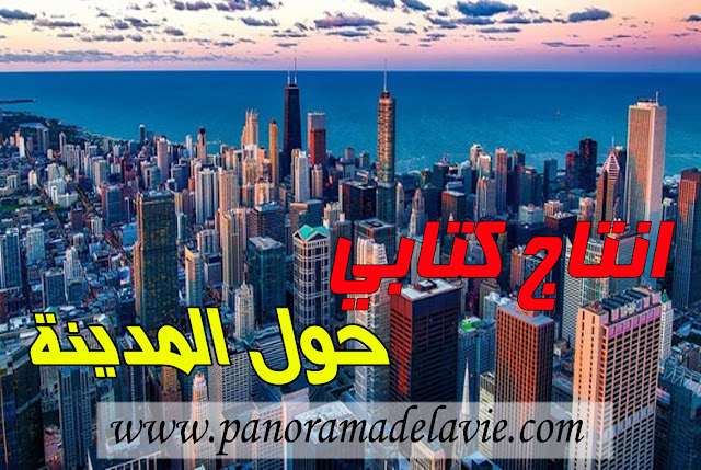وصف المدينة