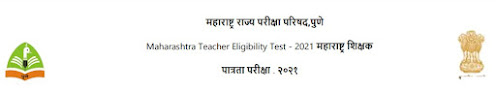 TET Exam,Download MAHA TET Old Papers,Maharashtra TET Exam Previous Papers PDF,