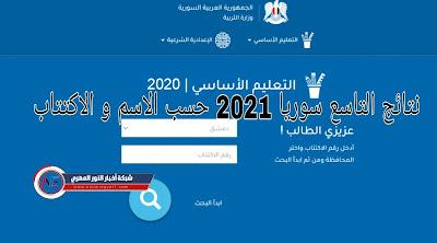 نتائج التاسع سوريا 2021 عبر موقع الوزارة السورية moed.gov.sy حسب الاسم | رابط تحميل تطبيق نتائج الصف التاسع شهادة التعليم الأساسي