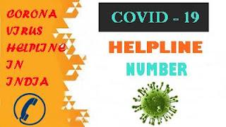 Corona Virus Helpline Number For All India