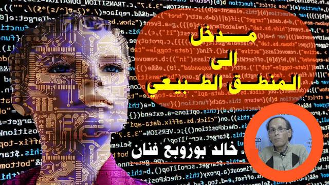 خالد بوزوبع فنان، مدخل الى المنطق الطبيعي، ماستر الفلسفة العملية pdf, khalid bouzoubaa