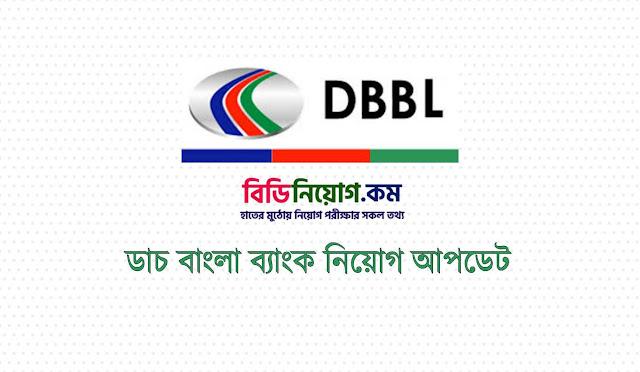 Dutch Bangla Bank Limited (DBBL) Job Circular 2019 | Apply