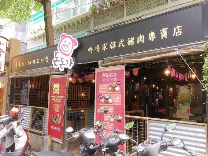 Food in Taipei,Da'an District,DonDonGa Korean Pork Shop-Korea BBQ-Sun Yat-Sen Memorial Hall station