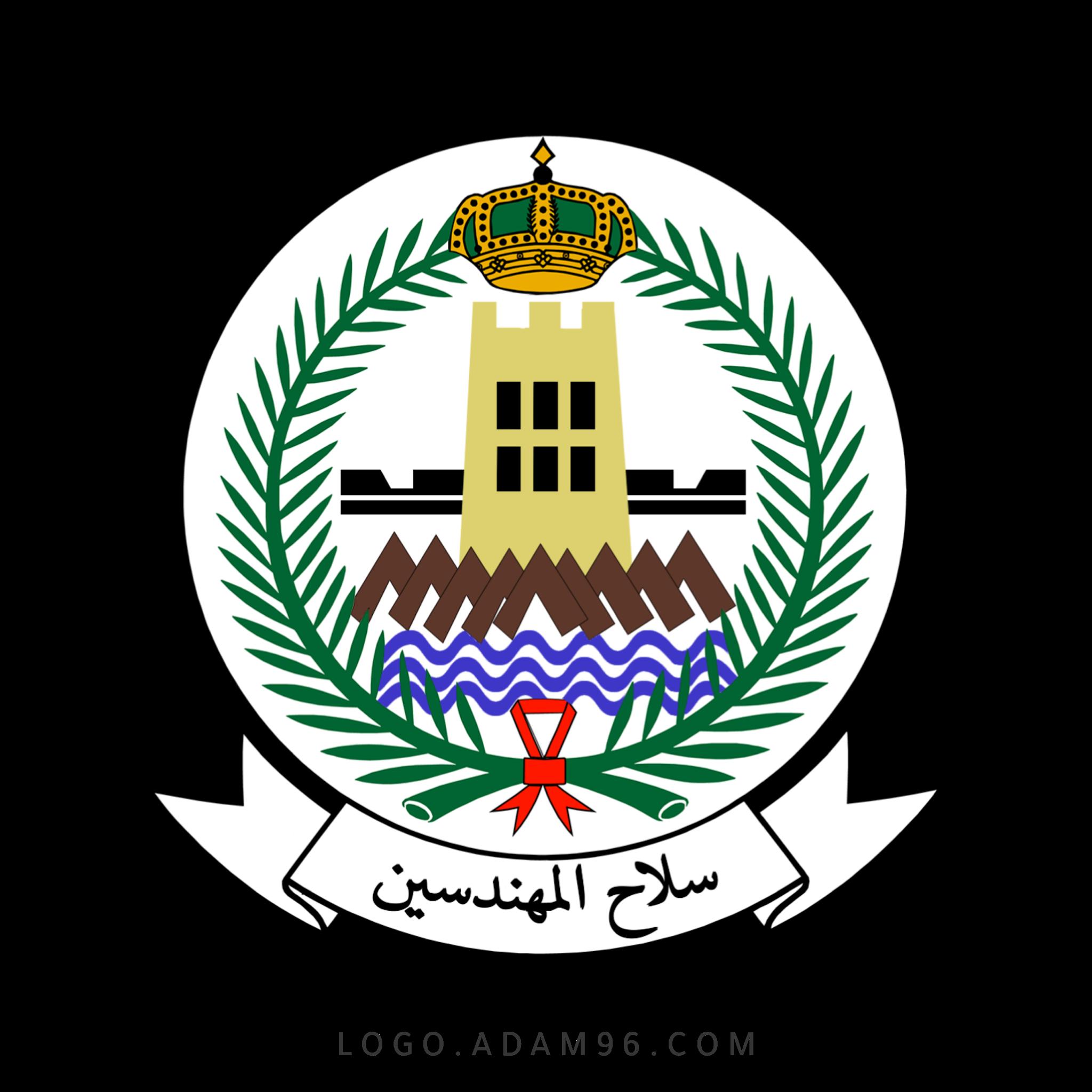 تحميل شعار سلاح المهندسين السعودية لوجو عالي الجودة PNG
