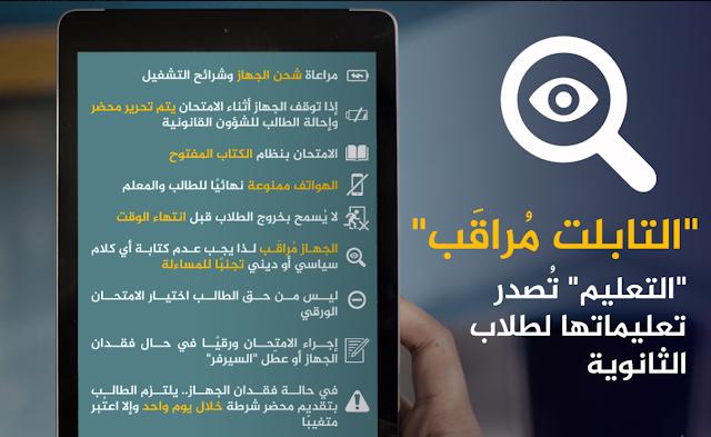 ضوابط وزارة التعليم لامتحانات الصف الأول الثانوي : الامتحان الإلكتروني بنظام الكتاب المفتوح
