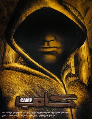 http://1.bp.blogspot.com/-njvT8AO8gD4/VTUaW92fKQI/AAAAAAAAJYg/oaQmYq_JKoI/s400/Camp%2B2008.jpg