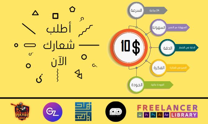 تصميم شعار إحترافي لشركتك أو لموقعك على الويب او لنشاطك السياسي