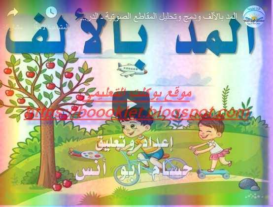 شرح  بالصوت والصورة الدرس الثالث( المد بالألف ) لغة عربية للصف الأول الابتدائي ترم ثاني 2019
