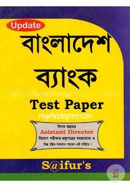 Bangladesh Bank Test Paper (বাংলাদেশ ব্যাংক টেস্ট পেপার) Pdf Book