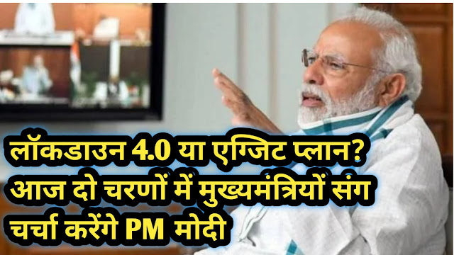 लॉकडाउन 4.0 या एग्जिट प्लान? आज दो चरणों में मुख्यमंत्रियों संग चर्चा करेंगे PM : Lockdown 4.0