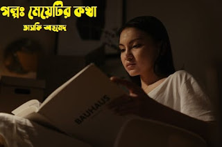 Bangla Golpo-Bangla New Golpo-Bangla Choto Golpo-Bangla Love Story-Bangla Valobasar Golpo-বাংলা গল্প