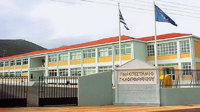 Πανεπιστήμιο Πελοποννήσου: Ο αριθμός των εισακτέων