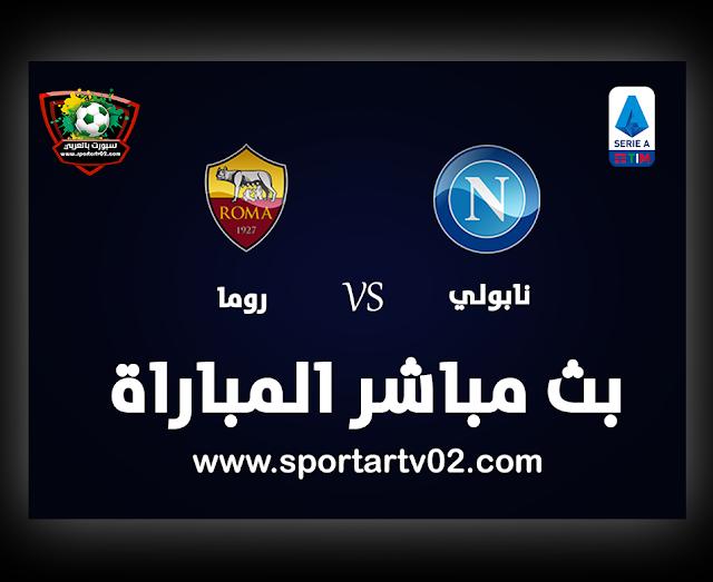 مشاهدة مباراة نابولي وروما اليوم 2020/7/5 في الدوري الإيطالي