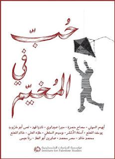 صدور كتاب جديد عن مؤسسة الدراسات الفلسطينية، بعنوان: حب في المخيم