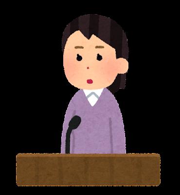 裁判で証言をする人のイラスト(女性)