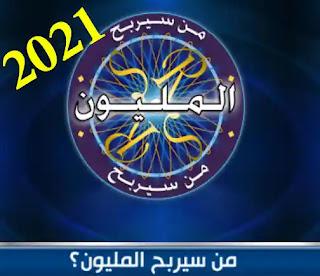 لعبة من سيربح المليون بالعربي الاصلية 2021 win-million-game-in-arabic