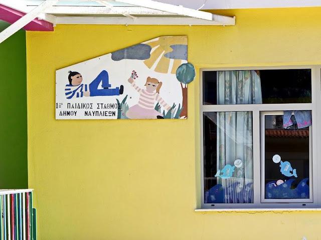 Κρούσμα κορωνοϊού και στον 1ο Παιδικό Σταθμό Ναυπλίου