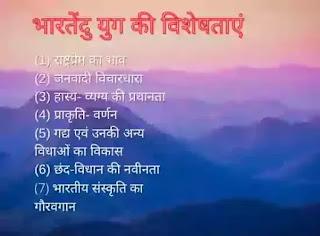भारतेंदु युग की विशेषताएं