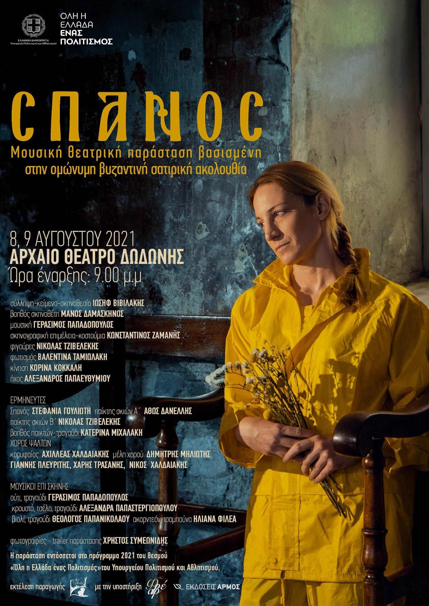 ΣΠΑΝΟΣ Μια μουσική θεατρική παράσταση βασισμένη στην ομώνυμη βυζαντινή σάτιρα  Aρχαίο Θέατρο Δωδώνης 8, 9 Αυγούστου