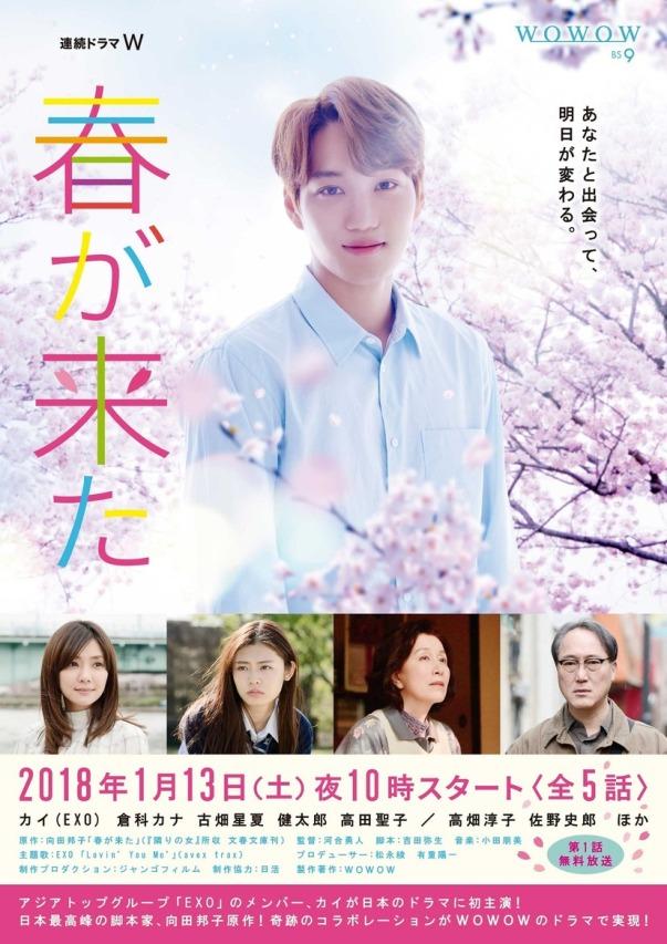 Sinopsis Spring Came / Haru ga Kita / 春が来た (2018) - Serial TV Jepang