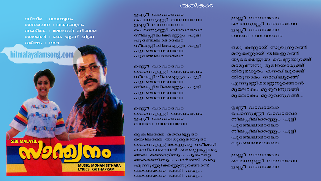 Unni Vavavo (ഉണ്ണി വാവാവോ) Lyrics - Santhwanam Malayalam Movie Songs Lyrics