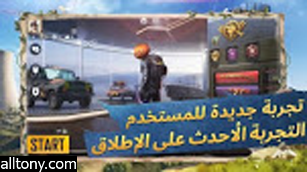 تحميل PUBG MOBILE - NEW ERA‏ للأيفون والأندرويد أحدث أصدار