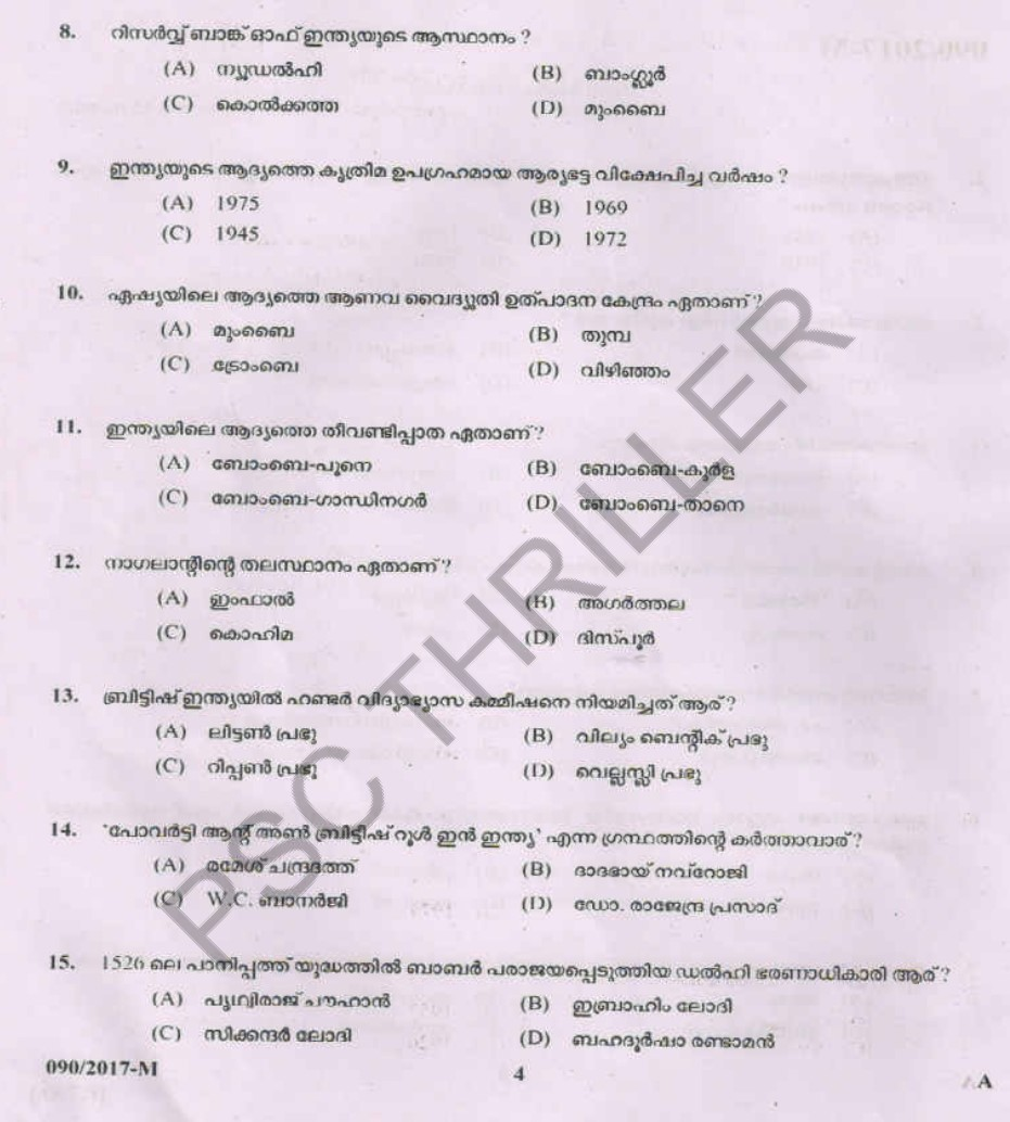 LDC -Question Paper with Answer Key (90/2017) - Kerala PSC