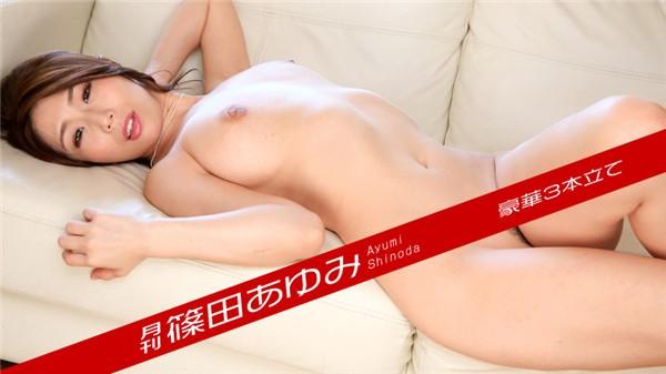 [Carib-008] Monthly Publication - Ayumi Shinoda (UNCENSORED)
