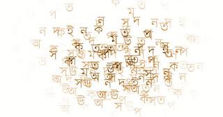 বর্ণমালা; গোলাম আযম