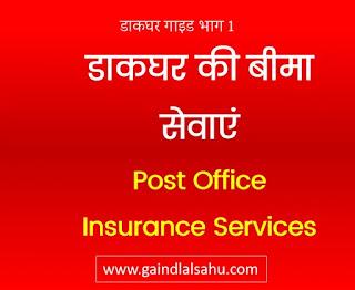 डाकघर की बीमा सेवाएं | Post Office Insurance Services in Hindi | PLI RPLI