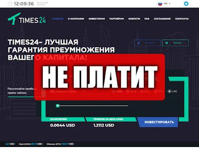 Скриншоты выплат с хайпа times24.biz