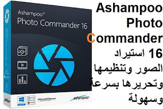 Ashampoo Photo Commander 16 استيراد الصور وتنظيمها وتحريرها بسرعة وسهولة