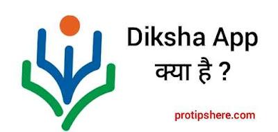 Diksha-App-Kya-Hai