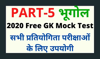 Online GK Test in Hindi