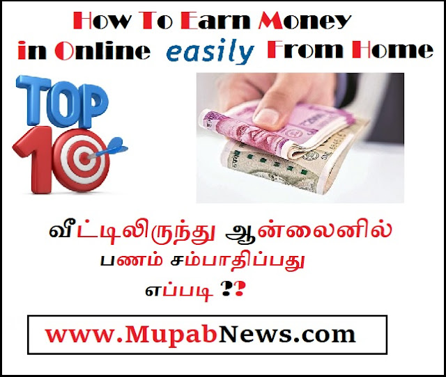 How To Earn Money in Online from home 2020: In this Blog, we will suggest few ways to earn money in online without investment in 2020. Due to Corona Lockdown Many is stocked in a home without work, so everyone is started thinking to make money in online sitting in the home itself, Yes we hope Everyone's question is to How to Earn Money in Online without any investment in this lockdown period?. If you are thinking this question yes you are in the right website. Here We will Suggest you top 10 ideas to make earning from online. Kindly Subscribe to our Youtube channel to support us. Scroll Down to know the Top 10 ways to make money from home online during your lockdown or in your free time. The top 10 ways to make money in online: There are many ways to earn money in this world, but it required more hard work but to make earnings in online is smarter then offline. Even though it does not require much investment, even with zero investment you can start a business or share your skills or teach in online is some of the few ways in 2020 to earn money in online in India with zero investment. Now the right times to make currency in online because due to COVID-19 worldwide lockdown is going on, so we cannot able to go to work. Basically in developing countries like India, it is easier to make money online easily by following these 10 ideas.