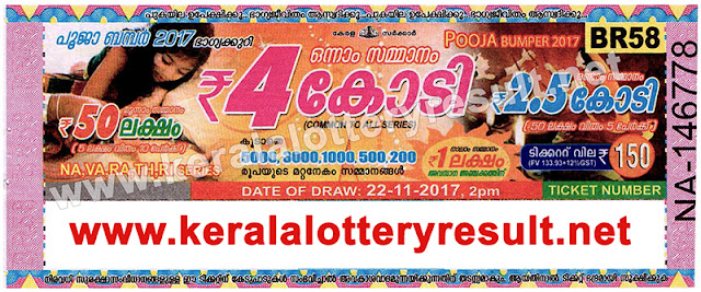 "KERALA LOTTERY, kl result yesterday,lottery results, lotteries results, keralalotteries, kerala lottery,   keralalotteryresult, kerala lottery result, kerala lottery result live, kerala lottery results, kerala lottery today, kerala   lottery result today, kerala lottery results today, today kerala lottery result, kerala lottery result 22-11-2017, Karunya   lottery results, kerala lottery result today pooja bumper, Karunya lottery result, kerala lottery result pooja bumper today, kerala   lottery pooja bumper today result, Pooja bumper kerala lottery result, Kerala Lottery ""POOJA BUMPER 2017"" lottery result BR-58, POOJA BUMPER BR-58 RESULT, live POOJA BUMPER BR-58, POOJA BUMPER lottery, kerala lottery today result   pooja bumper,  today pooja bumper lottery result, pooja bumper lottery today result, pooja bumper 2017 lottery results today, today kerala lottery result pooja bumper, kerala lottery results today POOJA BUMPER 2017, POOJA BUMPER BR 58 lottery today, kerala lottery result live, kerala lottery pooja bumper result, kerala   lottery result yesterday, kerala lottery result today, kerala online lottery results, kerala lottery draw, kerala lottery   results, kerala state lottery today, kerala lottare, keralalotteries com kerala lottery result, lottery today, kerala lottery   today draw result, kerala lottery online purchase, kerala lottery online buy, buy kerala lottery online   Pooja Bumper 2017 Lottery BR-58, Pooja Bumper lottery kerala lottery result ,POOJA BUMPER LOTTERY , pooja bumper  lottery result today , pooja bumper 2017 lottery result today, pooja bumper lottery result,  pooja bumper today lottery result, buy pooja bumper lotteries,keralalotteriesresults pooja bumper lotteries,yesterday karunya lottery, previous karunya lottery results, gues number pooja bumper 2017 lottery, next kerala bumper lottery result"
