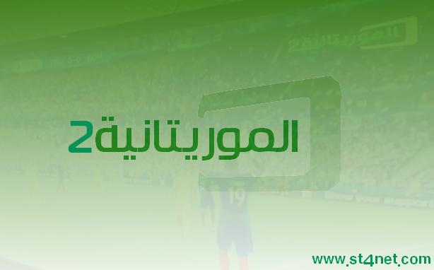 جميع ترددات قناة موريتانيا 2 الناقلة لليورو على العرب سات (بدر)