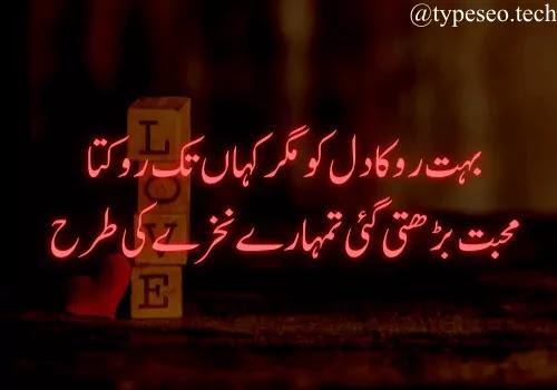 love poetry in urdu romantic 2 line, sad love poetry