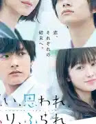 Omoi, Omoware, Furi, Furare Live Action Opening/Ending Mp3 [Complete]