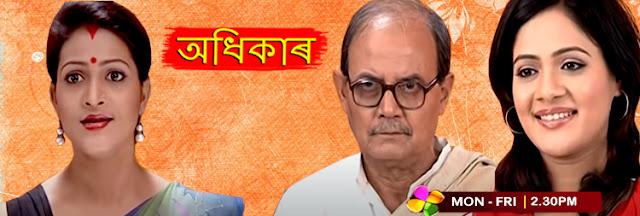 Adhikar Assamese Serial Cast, Story
