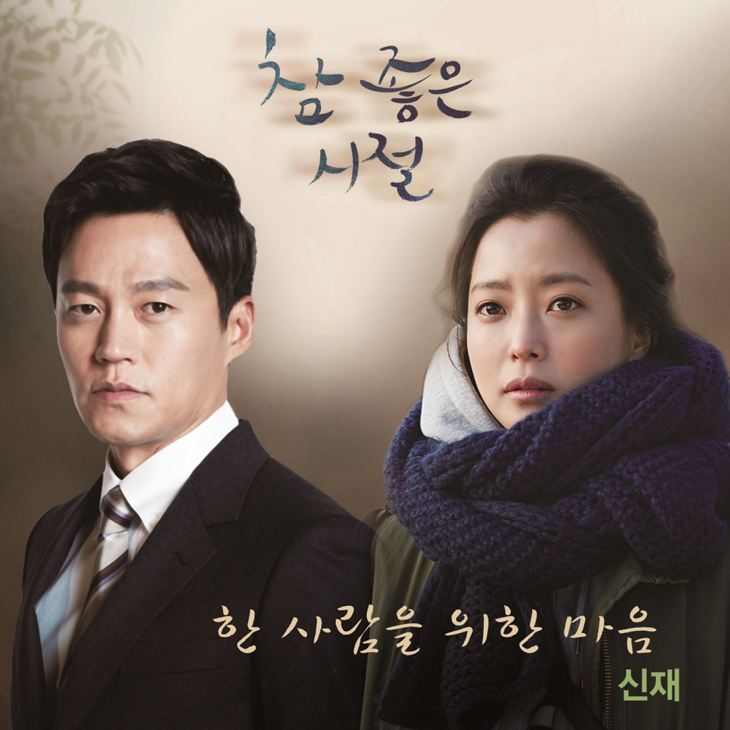 [Single] Shin Jae – Wonderful Days OST Part 1