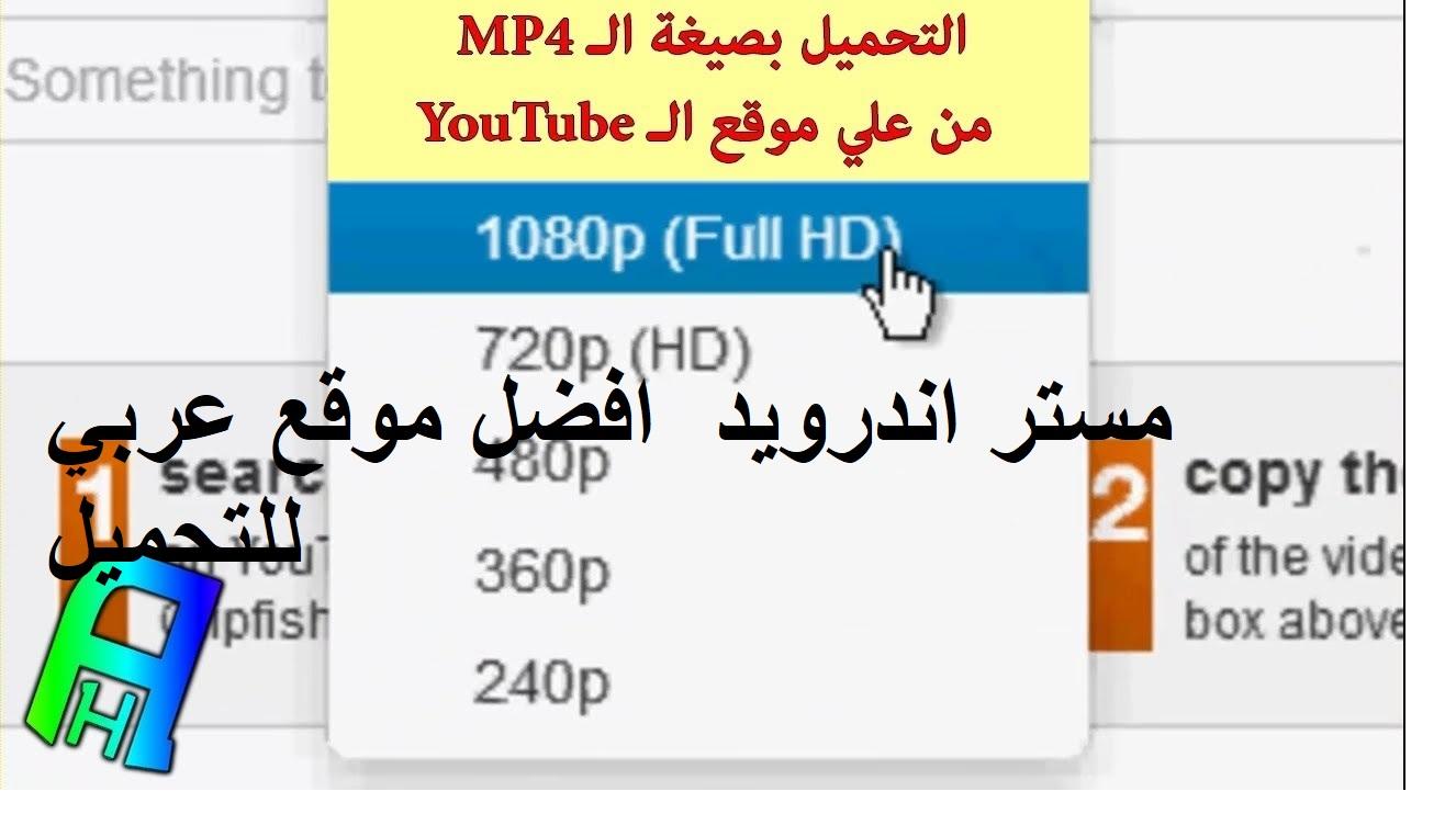 التحميل من اليوتيوب بدون برامج بصيغة mp4 بثلاث طرق مختلفة