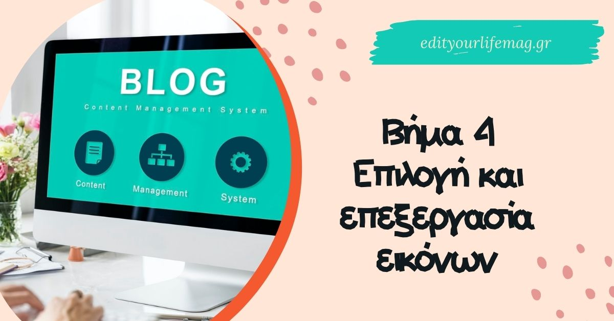 Επεξεργασία φωτογραφιών για το blog σου