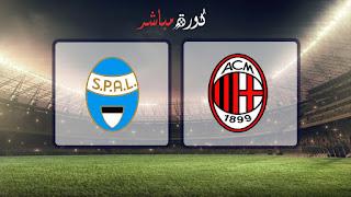 مشاهدة مباراة ميلان وسبال بث مباشر 26-05-2019 الدوري الايطالي