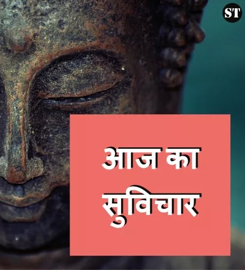 60+ आज का सुविचार 2020 [aaj ka suvichar] - Today [ Dainik ] suvichar in hindi