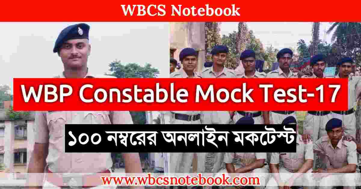 West Bengal Police Constable Mock Test in Bengali   Part-17  WBCS Notebook