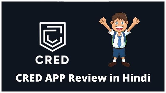 CRED App क्या है और कैसे इस्तेमाल करें