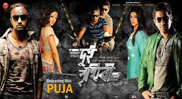 Dui Prithibi Bengali Movie HDRip 700MB Download